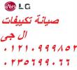 اسعار صيانة تكييفات ال جى دمنهور 01112124913