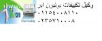 ارقام صيانة تكييفات يونيون اير المعادى 01112124913
