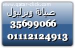 صيانة ويرلبول كفر الشيخ 01112124913