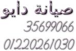 ارقام صيانة دايو الاسماعيلية 01112124913