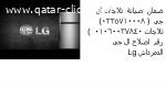 ارقام صيانة  ال جي طنطا 01125892599