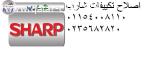 اعلان صيانة شارب القليوبية 01129347771  توكيل تكييفات شارب