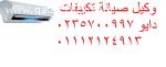 فنيين صيانة تكييفات دايو العباسية 01129347771