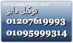 تليفون صيانة دايو كفر الشيخ 01129347771