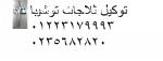 مركز صيانة توشيبا كفر الشيخ 01129347771