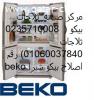 مركز صيانة ثلاجات بيكو الغربية 01129347771