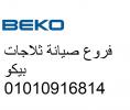 رقم خدمة عملاء بيكو القليوبية  01129347771