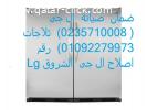 اصلاح ثلاجات ال جي المنوفية 01154008110 | 01129347771