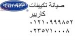 ارقام صيانة تكييفات كاريير المعادى 01154008110