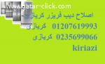 صيانة كريازي كفر الشيخ 01154008110