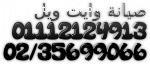 صيانة وايت ويل بنها -القليوبية 01154008110