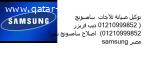 عنوان صيانة سامسونج  جليم – الاسكندرية (01154008110 )