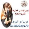 تكلفه قضيه الخلع مع المستشار: (كريم ابو اليزيد)01202030470