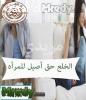 اشطر محامي خلع (كريم ابو اليزيد)01202030470