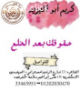 اشطر محامي خلع(كريم ابو اليزيد) 01202030470