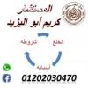 تكلفه قضيه الخلع مع المستشار(كريم ابو اليزيد)01202030470
