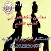 اشهر محامي خلع (كريم ابو اليزيد)01202030470