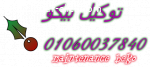الخط الساخن لصيانة ثلاجات بيكو الشرقية 01207619993