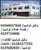 الوكيل المعتمد لصيانة ثلاجات توشيبا المنوفية 01207619993