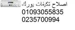 ارقام صيانة تكييفات يورك المعادى 01207619993