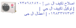 فنيين صيانة تكييفات ال جي العباسية 01207619993
