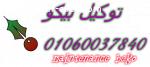 شركة صيانة ثلاجات بيكو الاسماعيلية 01207619993