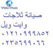 مركز صيانة وايت ويل كفر الشيخ 01207619993