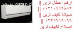 عاجل  صيانة  تكببفات ترين العصافرة (01210999852) توكيل ترين