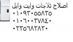 صيانة وايت و يل مدينتي 01210999852
