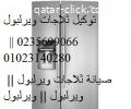 رقم صيانة  ثلاجات ويرلبول سيدى كرير - الاسكندرية (0121099985