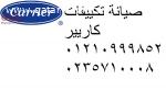 عاجل صيانة  كاريير  ميامى (01220261030) توكيل تكييفات كاريير