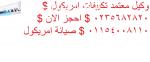 عاجل صيانة امريكول العامرية (01220261030)