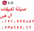 الخط الساخن صيانة ال جى الغربية 01220261030
