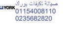 عناوين صيانة تكييفات يورك الاسكندرية 01220261030 ابو قير
