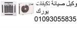 تليفون صيانة يورك العامرية (01220261030) توكيل تكييفات يورك