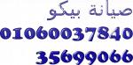 صيانة بيكو الشرقية 01220261030