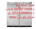 صيانة بيكو الغربية 01220261030