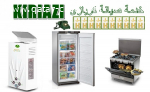 تليفون صيانة كريازي كفر الشيخ 01220261030