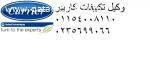 عناوين صيانة تكييفات كاريير الاسكندرية - العصافرة  012202610