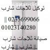 صيانة ثلاجات شارب الشرقية 01223179993