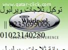 ارقام صيانة ويرلبول مدينة نصر 01223179993