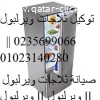 مركز صيانة ثلاجات ويرلبول الغربية  01223179993