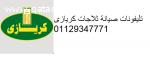 رقم خدمة عملاء كريازى القليوبية  01223179993