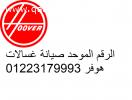 رقم خدمة عملاء هوفر القليوبية   01223179993