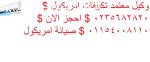 تليفون صيانة امريكول سبورتينج ( 01283377353 )
