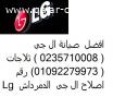 صيانة ال جي بضمان 01283377353
