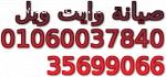 صيانة وايت ويل خدمة العملاء 01283377353