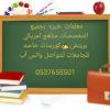 ارقام معلمين ومعلمات خصوصي بالرياض0537655501