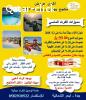 افضل منتجع ترفيهي في جدة بهادر ريزورت 2019