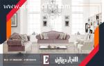 غرف صالون مودرن بتصميمات حديثة وألوان مبهرة 2024|2025